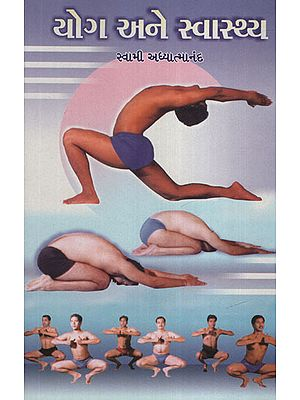 યોગા અને સ્વાસ્થ્ય : Yoga Ane Swasthya (Gujarati)