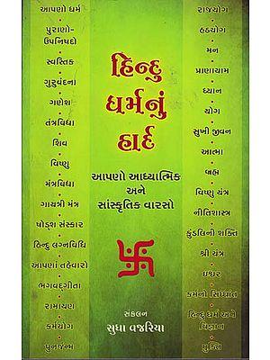હિન્દૂ ધર્મનું હાર્દ: A Book of Hinduism and Our Cultural Heritage (Gujarati)
