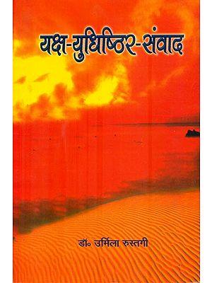 यक्ष युधिष्ठिर संवाद: Dialogues of Yaksha and Yudhisthira