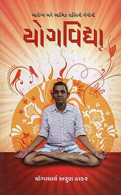 યોગવિદ્યા : Yogvidhya (Gujarati)