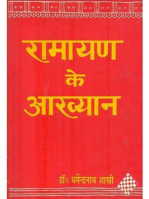रामायण के आख्यान: Stories from Ramayana