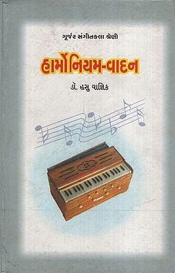 હાર્મોનિયમ-વાદન : Harmonium-Vadan (Gujarati)