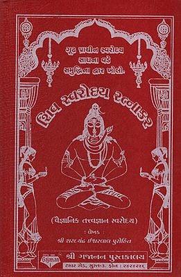 શિવ  સ્વરોદય  રત્નાકર : Shiv Swarodaya Ratnakar(Gujarati)