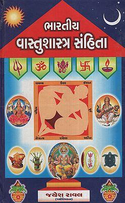 ભારતીય  વાસ્તુશાસ્ત્ર  સંહિતા : Bharatiya Vastushastra Sanhita(Gujarati)