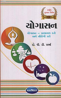યોગાસન:Yogasan (Gujarati)