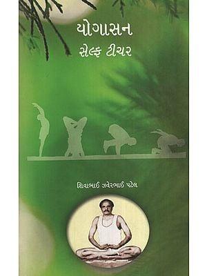 યોગાસન સેલ્ફ  ટીચર : Yogasan Self Teacher (Gujarati)