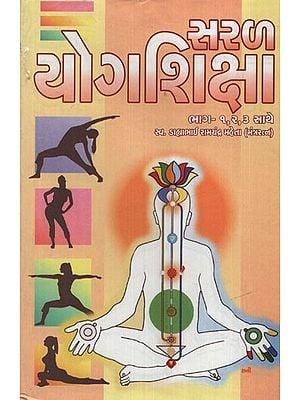 સરળ યોગશિક્ષા ભાગ -૧,૨,૩ સાથે : Saral Yogshiksha Part -1,2,3 (Gujarati)