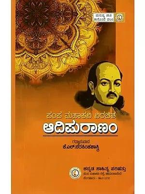 ಆಡಿಮುರಾಣಂ: Adipurana (Kannada)