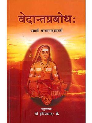 वेदान्तप्रबोध: Vedanta Prabodha
