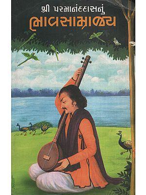 શ્રી  પરમાનંદદાસનું  ભાવસામ્રાજય : Shree Parmanand Das Bhavasamrajaya (Gujarati)
