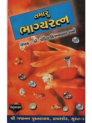 તમારું  ભાગ્યરત્ન:Tamarum  Bhagyaratna (Gujarati)