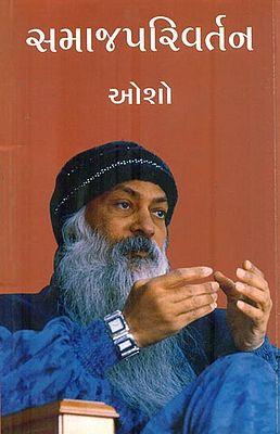 Samaj Parivartan (Gujarati)