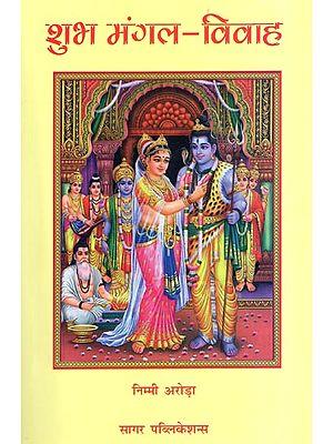 शुभ मंगल विवाह: Shubh Mangal Vivaah