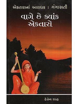 વાગે છે ક્યાંક એકતારો : Vage Chhe Kyank Ektaro (Gujarati)