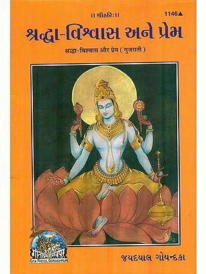 Shraddha Vishwash Aur Prem (Gujarati)