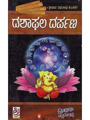 ದಶಫಾಲ ದರ್ಪಣ್: Dashaphal Darpan (Kannada)