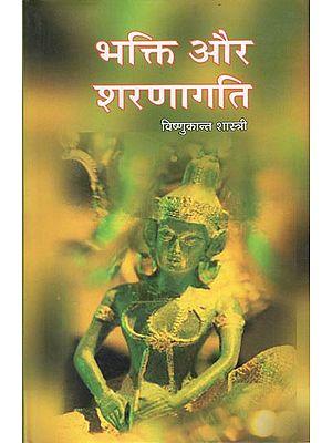 भक्ति और शरणागति: Bhakti and Sharnagati