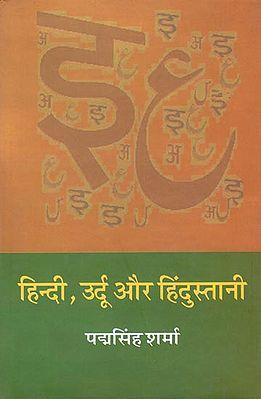 हिन्दी उर्दू और हिंदुस्तानी: Hindi, Urdu and Indian