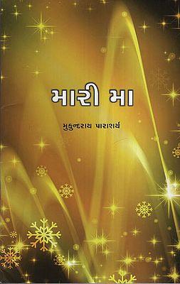 મારી  મા : Mari Maa (Gujarati)