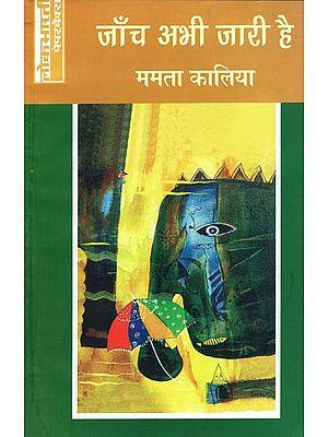 जाँच अभी जारी है: Checking is Still on by Mamta Kaliya