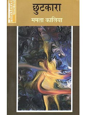 छुटकारा: Chhutkara (Hindi Short Stories by Mamta Kaliya)