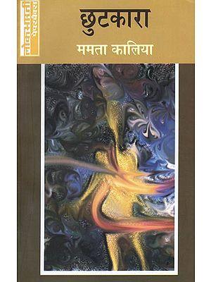 छुटकारा: Chhutkara (Hindi Short Stories by Mamta Kaliya)