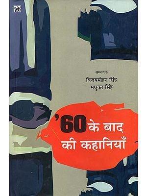 60 के बाद की कहानियाँ: Stories After 60 (Hindi Stories)