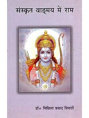 संस्कृत वाङ्मय में राम: Rama in Sanskrit Literature