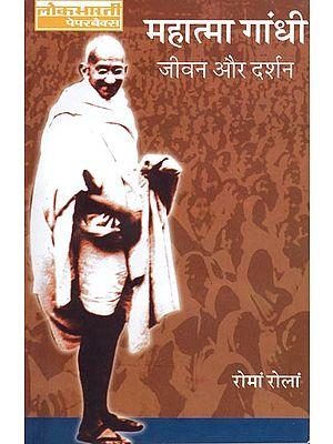 महात्मा गांधी जीवन और दर्शन: Mahatma Gandhi (His Life and Philosophy)