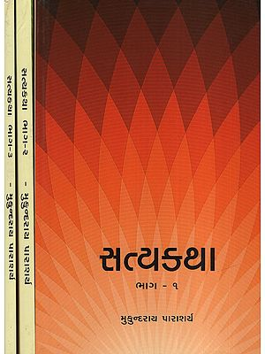 સત્યકથા: Satyakatha in Gujarati (Set of 3 Volume)