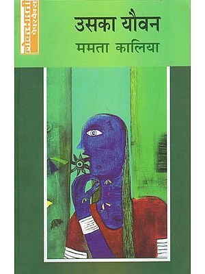 उसका यौवन: His Youth (Short Stories by Mamta Kaliya)