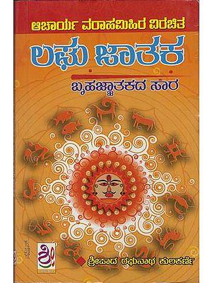 ಲಘು ಜಾತಕ: Laghu Jataka (Kannada)
