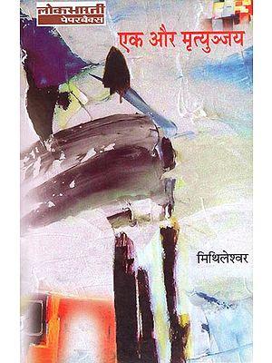 एक और मृत्युञ्जय: Ek aur Mrityunjay by Mithileshwar