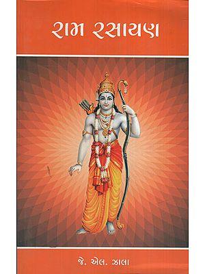રામ રસાયણ : Ram Rasayan (Gujarati)