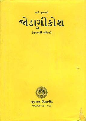 જેડણીકોશ: Jodani Kosh (Gujarati)