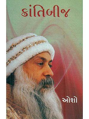 Kranti Bij (Gujarati)