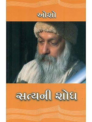Satyani Shodhama (Gujarati)
