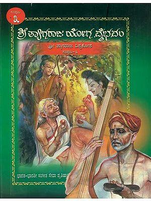 ಶ್ರೀ ತ್ಯಾಗರಾಜ್ ಯೋಗ ವೈಭಾವಂ: Shri Tyagraja Yoga Vaibhavam in Kannada (Part-III)