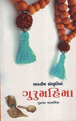 Bharatia Sancrutima Gurumahima  (Gujarati)