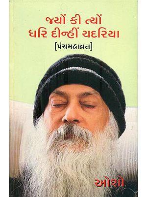 Jyon Ki Tyon Dharidinhi Chadaria (Gujarati)