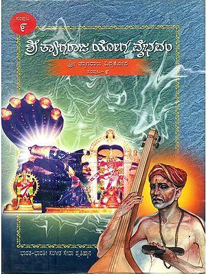 ಶ್ರೀ ತ್ಯಾಗರಾಜ್ ಯೋಗ ವೈಭಾವಂ: Shri Tyagraja Yoga Vaibhavam in Kannada (Part-9)