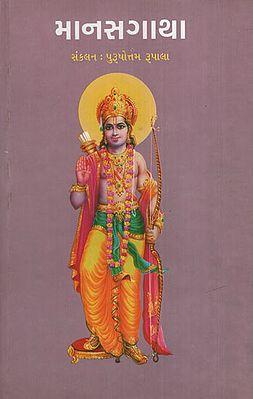 Manasgatha (Gujarati)