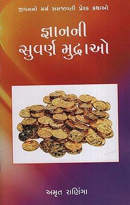Gananni Suvarnmudrao (Gujarati)