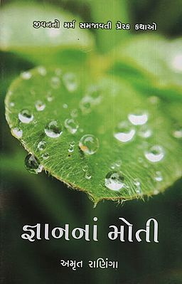 Gananna Moti (Gujarati)