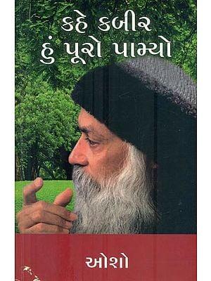 Kahe Kabir Hun Puro Pamyo (Gujarati)