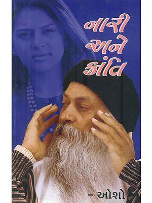 Nari Ane Kranti (Gujarati)
