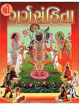 શ્રી ગર્ગ સંહિતા: Shri Garga Samhita (Gujarati)
