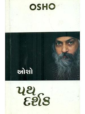 Path Darshak (Gujarati)