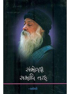 Samabhogthi Samadhi Taraf (Gujarati)
