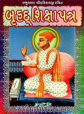 બૃહદ શિક્ષા પત્ર: Brihad Shiksha Patra (Gujarati)